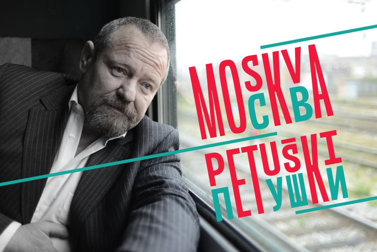 """PREDSTAVA: """"Moskva Petuški / 29. 1. / 20.00"""